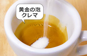 黄金の泡、クレマが特徴。