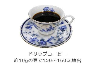 コーヒー。約10gの豆で150~160cc抽出