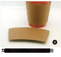 カップ用スリーブ(8オンス用)